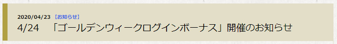 f:id:daipaku:20200424003553p:plain
