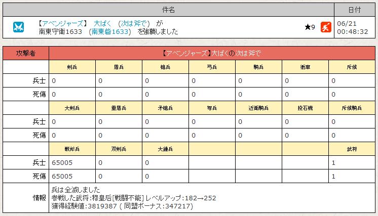 f:id:daipaku:20200621005230p:plain