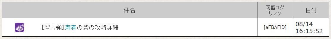 f:id:daipaku:20200815012932p:plain