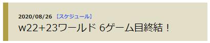 f:id:daipaku:20200827022123p:plain