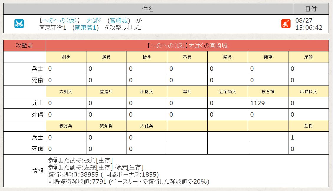 f:id:daipaku:20200827150847p:plain