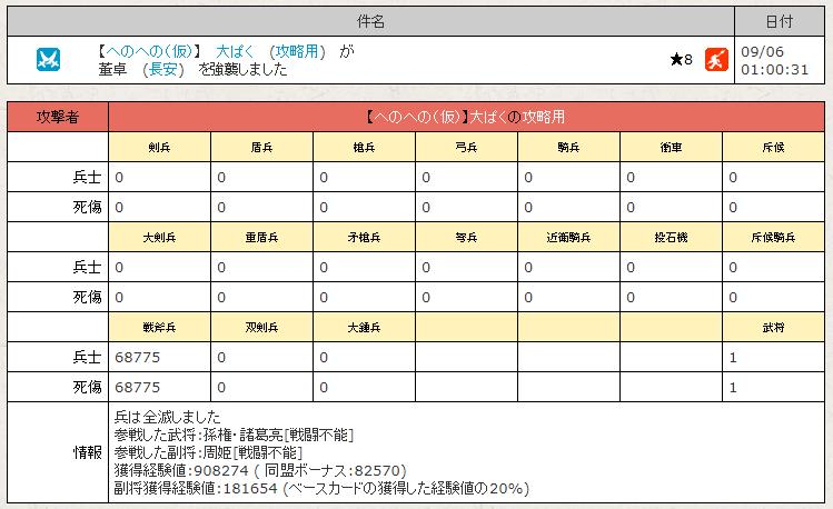f:id:daipaku:20200907030623p:plain