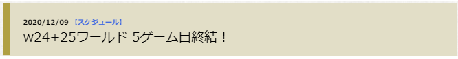 f:id:daipaku:20201210003236p:plain