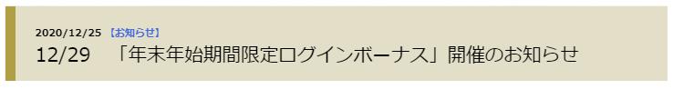 f:id:daipaku:20201226223225p:plain