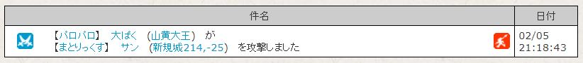 f:id:daipaku:20210206022309p:plain