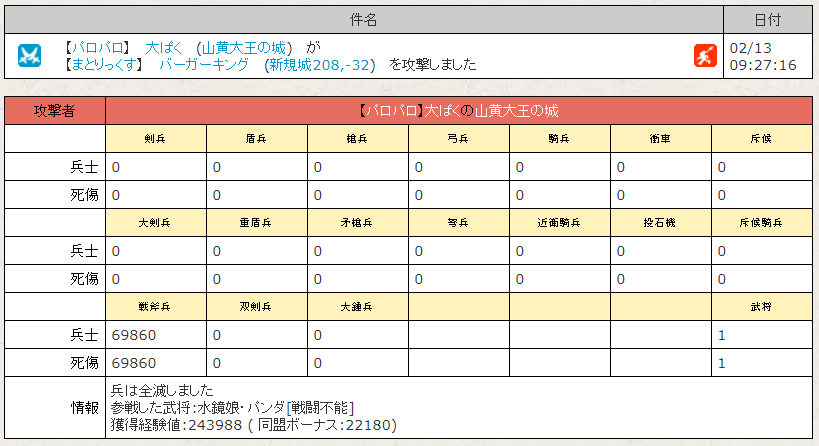 f:id:daipaku:20210214033715p:plain