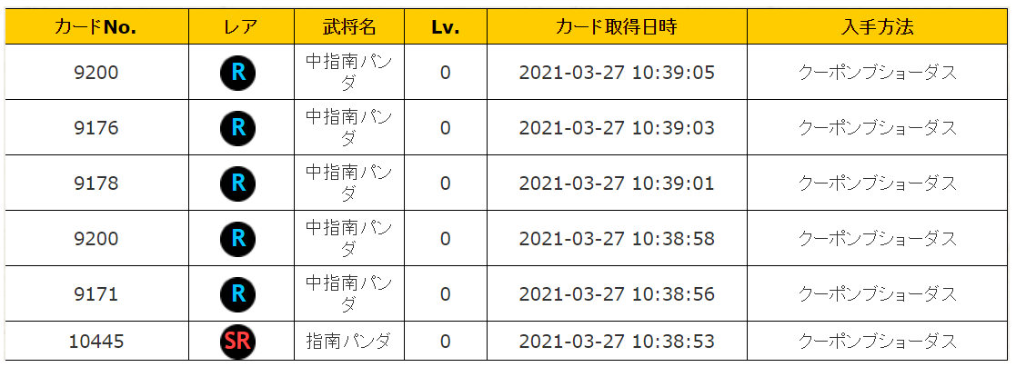 f:id:daipaku:20210327104030p:plain