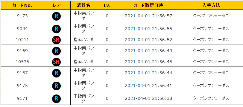 f:id:daipaku:20210401215955p:plain