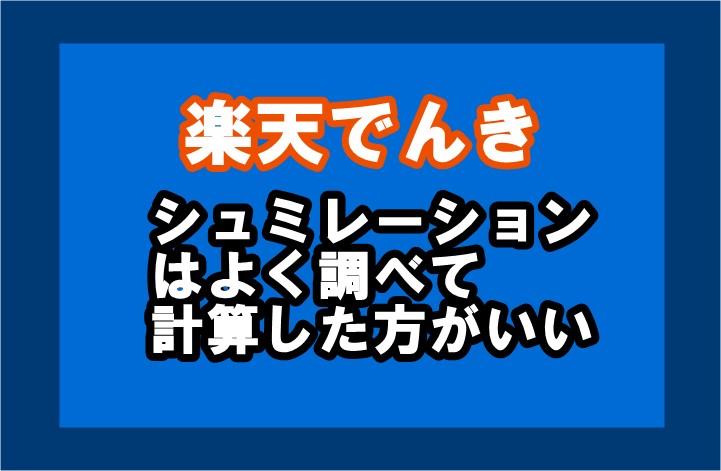 f:id:dais10:20201130224149j:plain