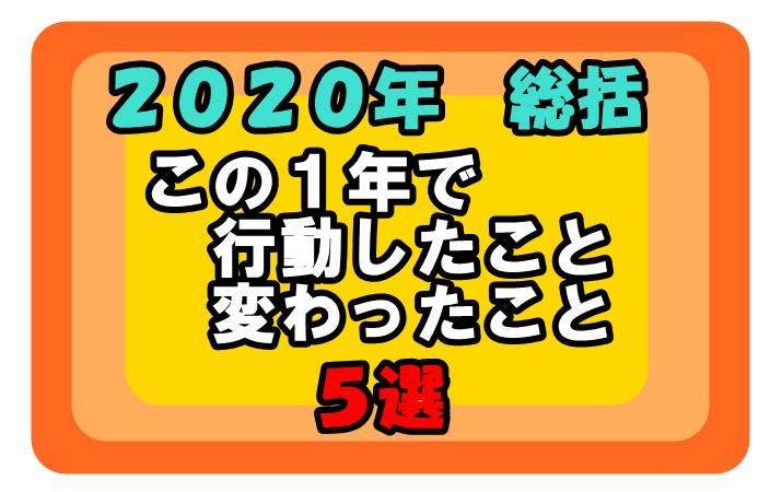 f:id:dais10:20201231180119j:plain