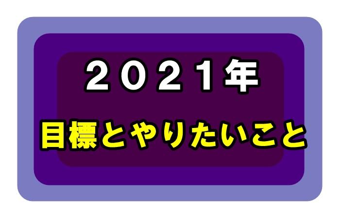 f:id:dais10:20210103133711j:plain