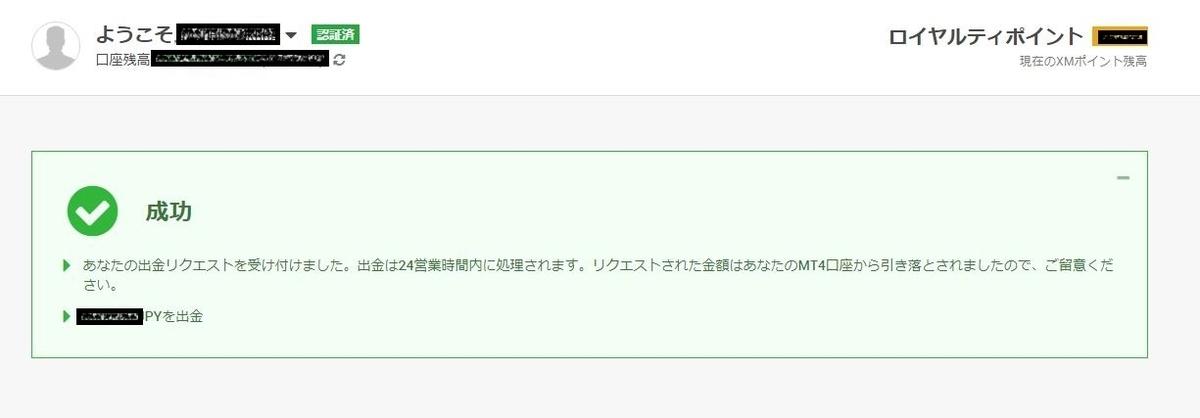 f:id:daisangen-3:20190407155034j:plain