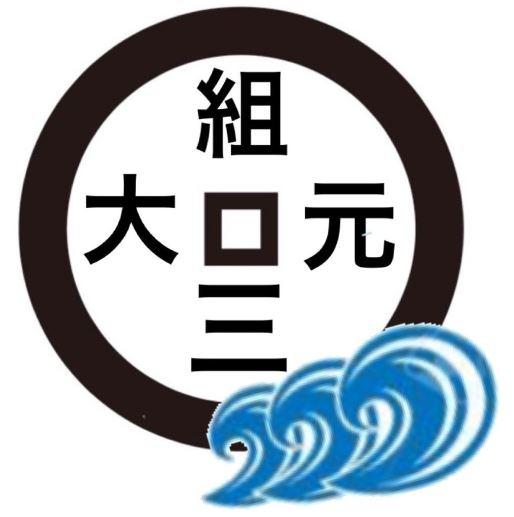 f:id:daisangen-3:20190501184215j:plain