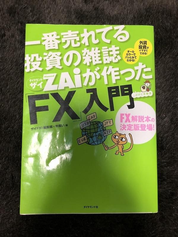f:id:daisangen-3:20190618222150j:plain