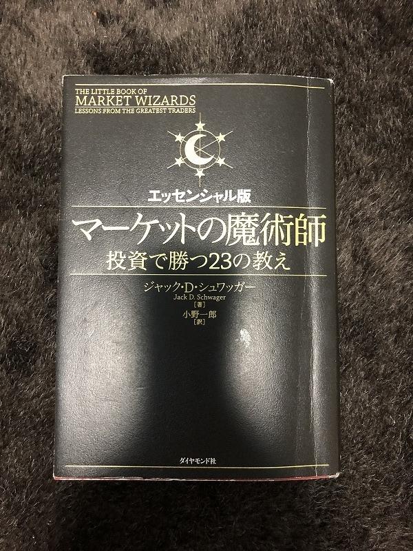 f:id:daisangen-3:20190618222333j:plain