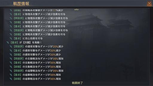 f:id:daisangokushimomimomi:20190629010401p:image