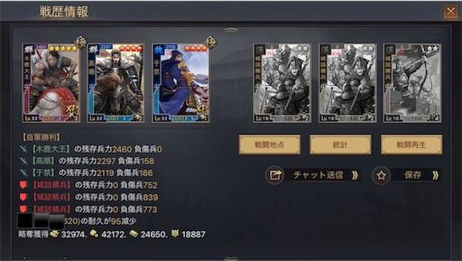 f:id:daisangokushimomimomi:20190702000213j:image