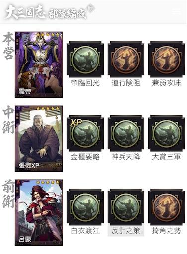f:id:daisangokushimomimomi:20190703001219j:image