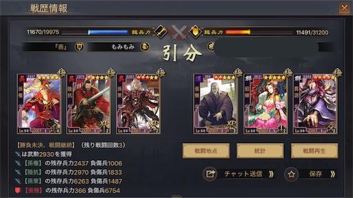 f:id:daisangokushimomimomi:20190705173520j:image