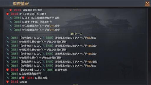 f:id:daisangokushimomimomi:20190711005520p:image