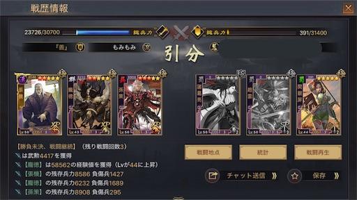 f:id:daisangokushimomimomi:20190711005851j:image