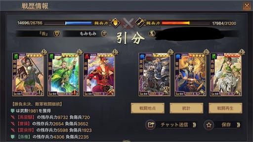 f:id:daisangokushimomimomi:20190714211203j:image