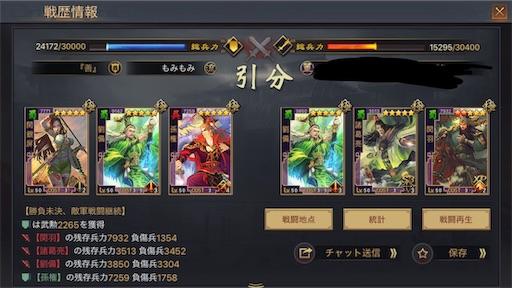 f:id:daisangokushimomimomi:20190714211232j:image