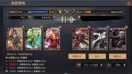 f:id:daisangokushimomimomi:20190714211330j:image