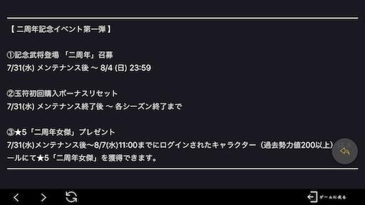 f:id:daisangokushimomimomi:20190730231323p:image