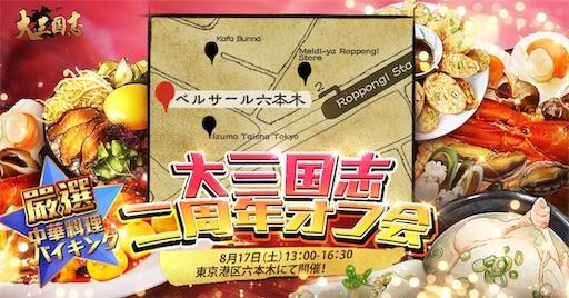 f:id:daisangokushimomimomi:20190806090801j:image