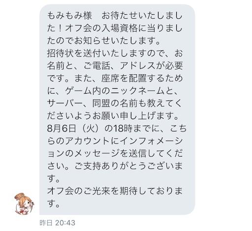 f:id:daisangokushimomimomi:20190806090813j:image
