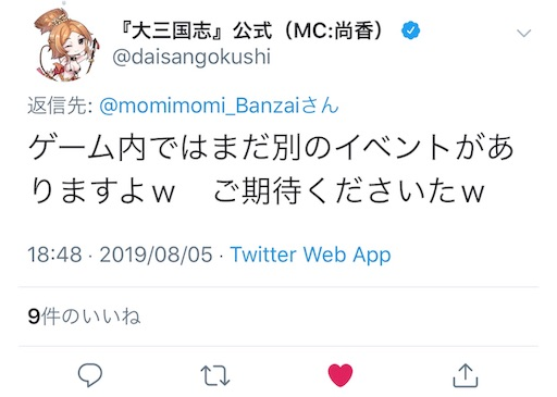 f:id:daisangokushimomimomi:20190814022636j:image