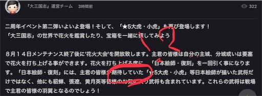 f:id:daisangokushimomimomi:20190814022659j:image