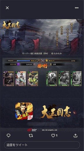 f:id:daisangokushimomimomi:20190822163328p:image