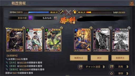 f:id:daisangokushimomimomi:20190901105155j:image