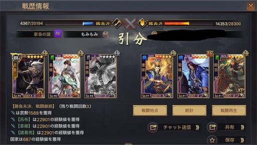 f:id:daisangokushimomimomi:20190901105734j:image