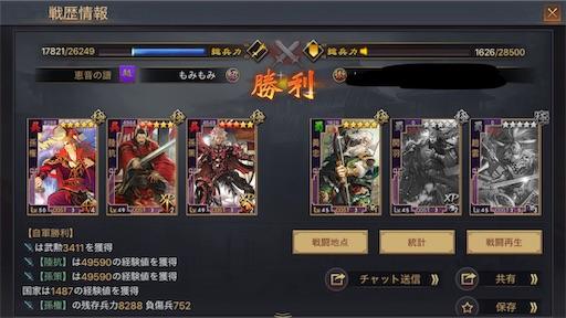 f:id:daisangokushimomimomi:20190910225742j:image