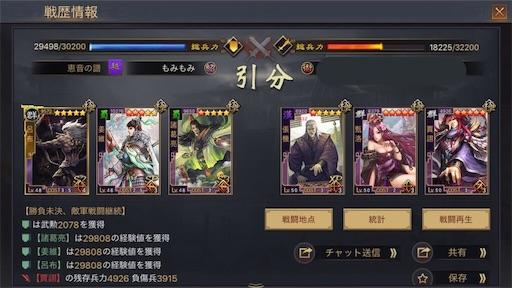 f:id:daisangokushimomimomi:20190919115610j:image