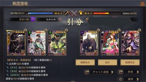 f:id:daisangokushimomimomi:20190919115641j:image