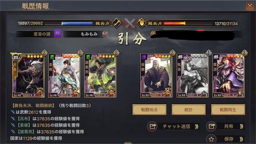f:id:daisangokushimomimomi:20190919115738j:image