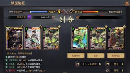 f:id:daisangokushimomimomi:20190919115849j:image