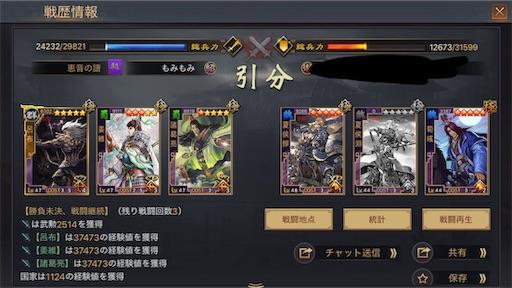 f:id:daisangokushimomimomi:20190919115904j:image