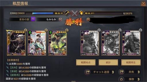 f:id:daisangokushimomimomi:20190919120004j:image
