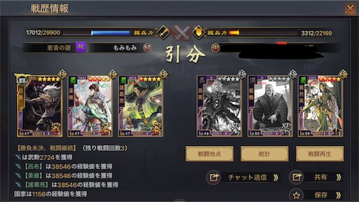 f:id:daisangokushimomimomi:20190919120307j:image