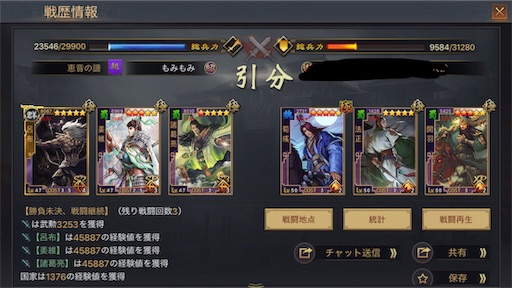 f:id:daisangokushimomimomi:20190919120340j:image