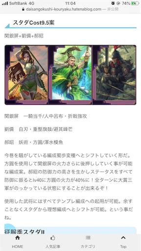 f:id:daisangokushimomimomi:20191118111736p:image