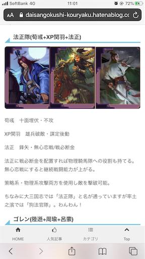 f:id:daisangokushimomimomi:20191118111947p:image