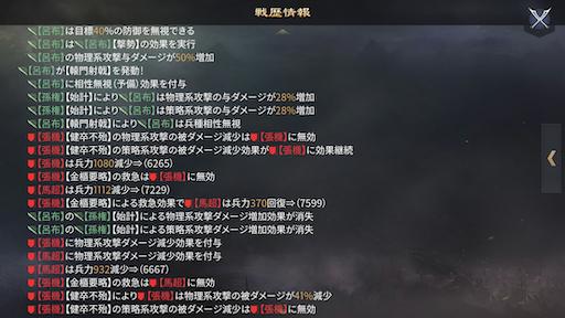 f:id:daisangokushimomimomi:20191225012256p:image