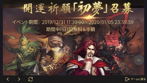 f:id:daisangokushimomimomi:20200107173029p:image