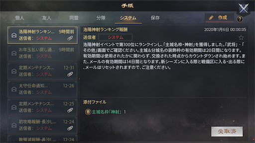 f:id:daisangokushimomimomi:20200107174755p:image